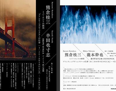 熊倉桂三 1パーセントの細部 プリンティングディレクターの仕事」展 DM・ハンドアウト