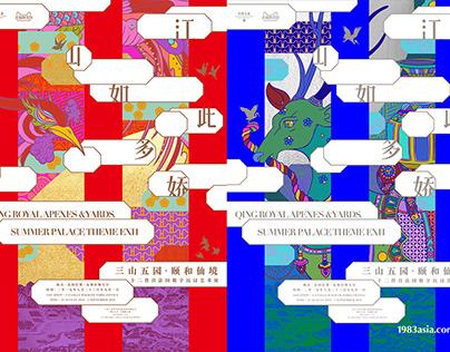 江山如此多嬌 頤和仙境·十二獸首 三山五園文化主題展