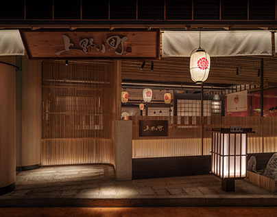 Ueno Kocho Japanese Restaurant