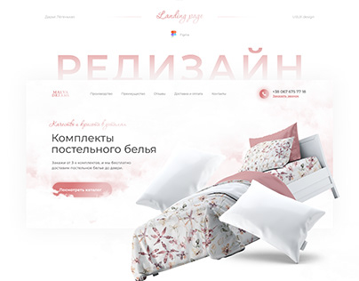 Landing page for the sale of bed linen in Kharkov