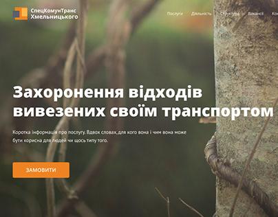 Веб сайт СпецКомунТоранс