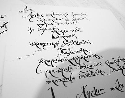"Iosif Brodsky ""Loneliness"" cursive writing"