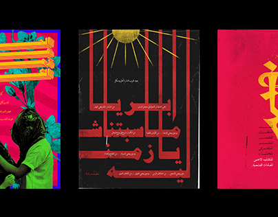 Arabic Posters 03