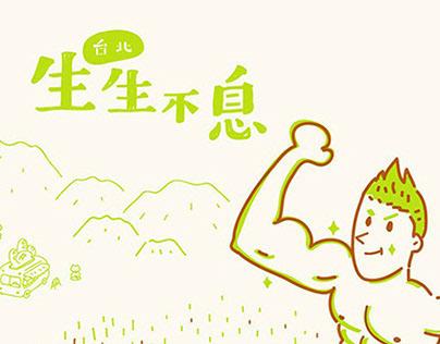 議員王閔生競選辦公室插畫牆