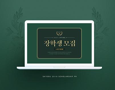 SKYEDU 2019 장학생모집 PR