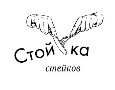 Stoyka's Identity