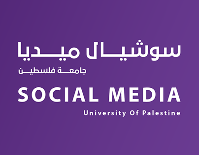 social media university of palestine