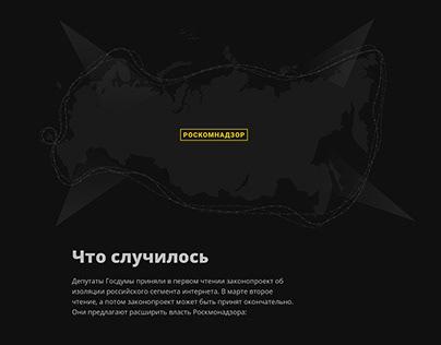 Сайт митинга против изоляции рунета