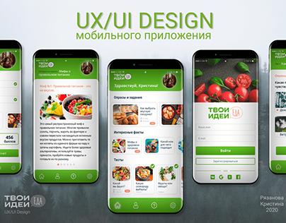 UX/UI Design (mobile apps)