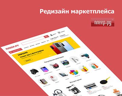 Редизайн маркетплейса Плеер.ру