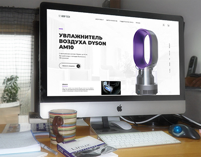Design of the main page of the Dyson product site