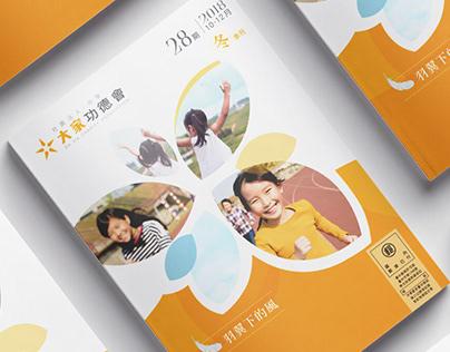 Work/ 大家功德會 2019 no.28 季刊