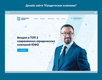 """Дизайн сайта """"Юридическая компания"""""""