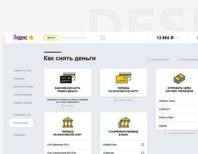 Concept for Yandex.Money