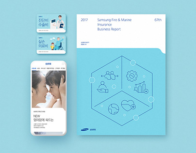 Samsung Fire&Marine Insurance Advance eXperience Design