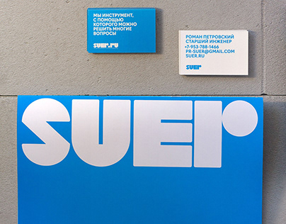 "Rebranding of ""SUER"" (the concept)"