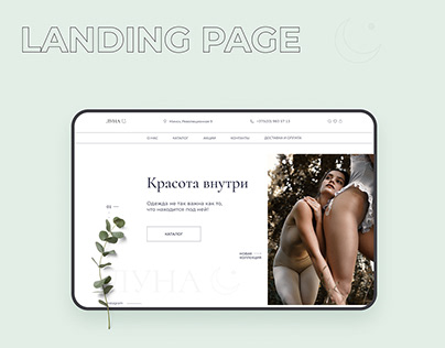 landing page for underwear shop ЛУНА