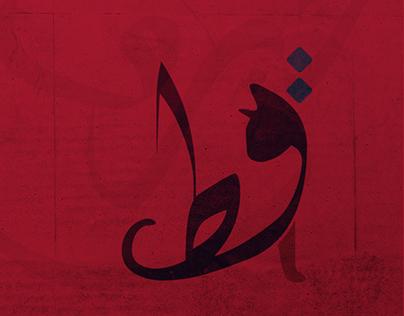 """حروف عربية """"Arabic Letters"""""""