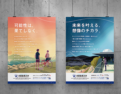 『京都産業大学ブランディングポスター』