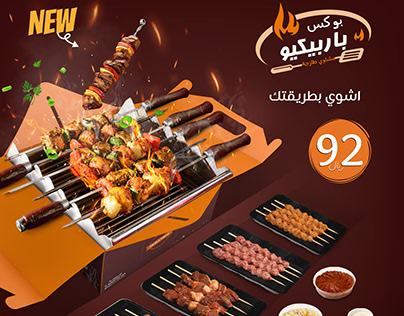 Barbecue Campaign