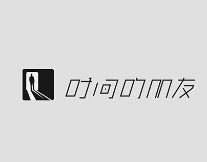 时间的朋友字体设计
