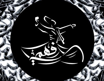 Arabic calligraphy (Fahmy)