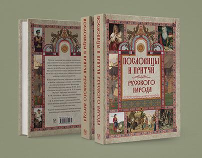 Пословицы и притчи русского народа, обложка