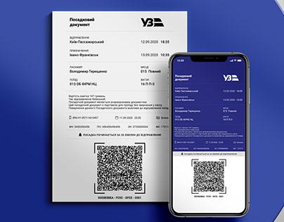 Электронный билет на поезд АО «Укрзалізниця»