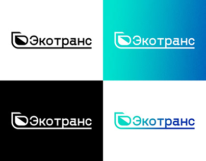 """Логотип ассенизаторской компании """"Экотранс"""""""