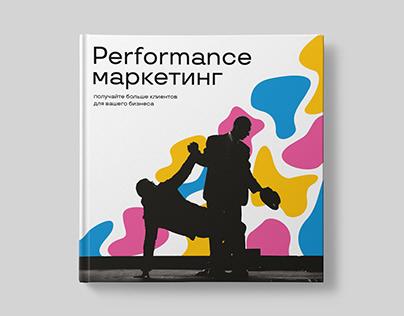 Performance маркетинг | Печатная презентация