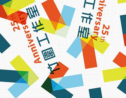 25th Anniversary of the Bamboo Curtain Studio