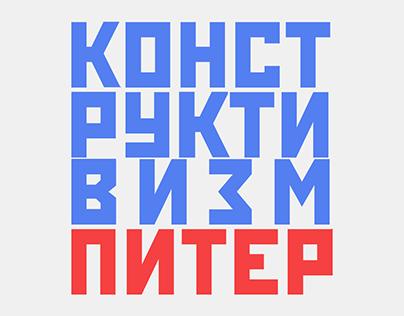 Концепт образовательного сайта про конструктивизм в СПб