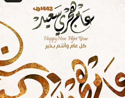 "New Hijri Year ""Social Media Designs"""