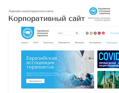 Редизайн корпоративного сайта для ассоциации педиатров