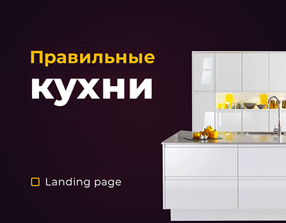 Landing page for Kitchen factory