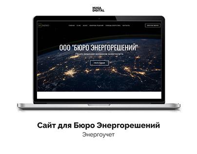 Бюро Энергорешений