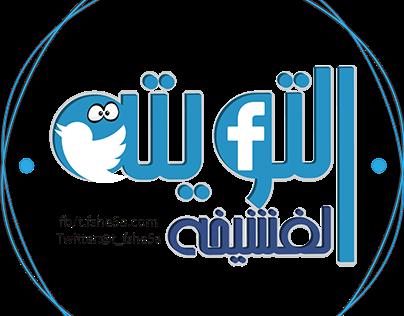 EL Tiwtta El Fa4e5a Logo