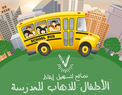 للتحميل - نصائح لتسهيل إيقاظ الأطفال للذهاب للمدرسة