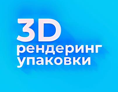 3D рендеринг упаковки