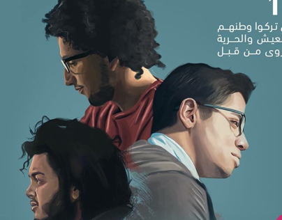 Film poster / Digital painting