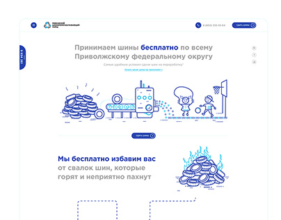 Povolzhsky tire factory - web site