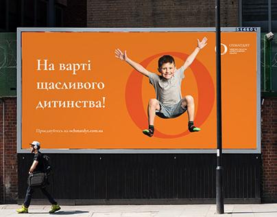 Охматдит - Львівська обласна дитяча клінічна лікарня