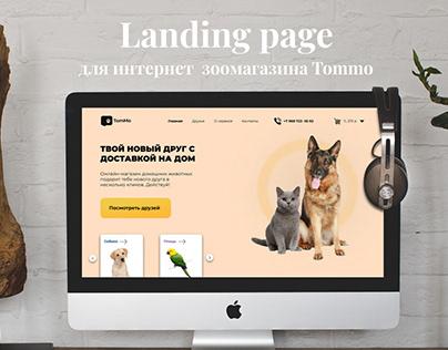 Landing page для интенет зоомагазина Tommo