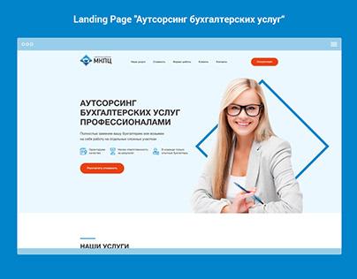 "Landing Page ""Аутсорсинг бухгалтерских услуг"""
