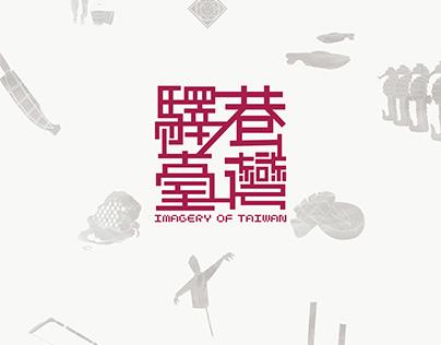Imagery of Taiwan 驛巷臺灣