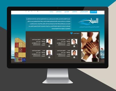 Wordpress corporate المنار قالب تعريفي ووردبريس