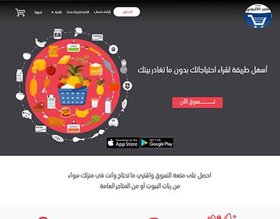 E-commerce Food website application