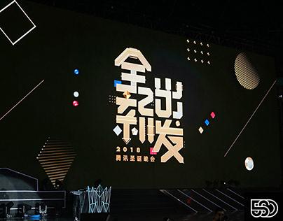 2018腾讯20周年圣诞晚会| Tencent 20th Anniversary Package Design
