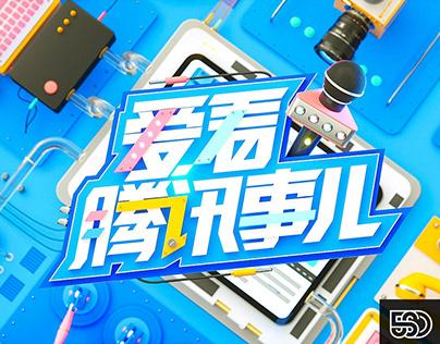 2019《爱看腾讯事儿》节目VI&片头动画 | VI design & 3D ANIMATION