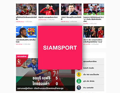 REDESIGN WEBSITE SIAMSPORT 2017